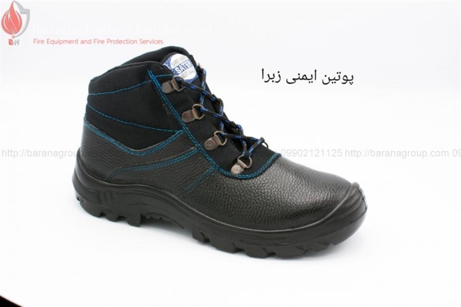 کفش ایمنی ساتر مدل زبرا