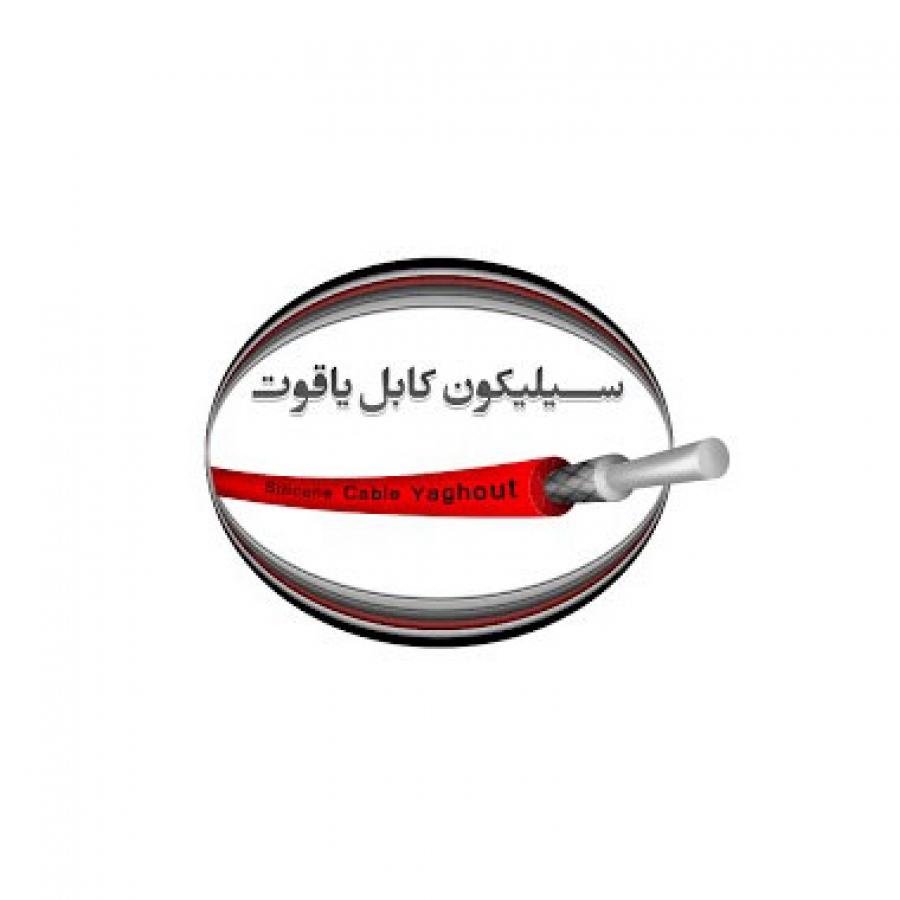 کابل سیلیکونی افشان قلع اندود فویل و شیلد 3×1.5 یاقوت